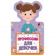 Книга «Профессии для девочек».