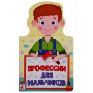 Книга «Профессии для мальчиков».