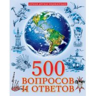 Книга «500 вопросов и ответов».