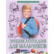 Книга «Энциклопедия для мальчиков».