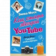 «Как стать звездой YouTube. ЛюсиЛюкс: Сетевая катастрофа» Мосс Э.