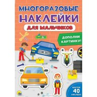 Книга «Для мальчиков».