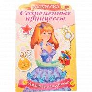 Раскраска для девочек «Принцесса с подарком» с наклейками.