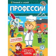 Книга «Профессии».