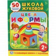 Книга «Школа Жуковой. Цвета и формы».