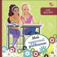 Книга «Мой чудесный дневничок для друзей».