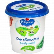 Сыр творожный «Воздушный» с огурцом, 60%, 150 г.