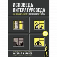 «Исповедь литературоведа» Жаринов Н.Е.