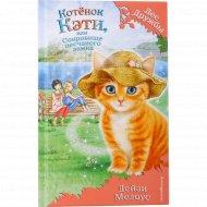 Книга «Котёнок Кэти, или Сокровище песчаного замка» Медоус Дейзи.