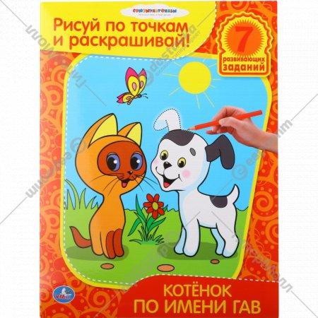 """Раскраска """"Котенок по имени Гав"""". - Каталог товаров"""