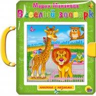 Книга «Веселый зоопарк».