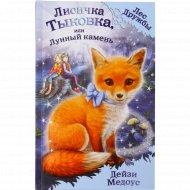 Книга «Лисичка Тыковка, или Лунный камень» Медоус Дейзи.