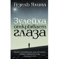 Книга «Зулейха открывает глаза» Г. Яхина, 512 стр, 2018 г.