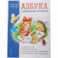 Книга «Азбука с крупными буквами» Наталья Павлова.