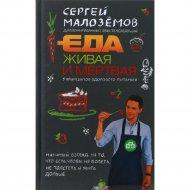 Книга «Еда живая и мертвая» Сергей Малоземов.