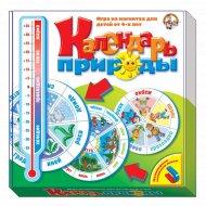 Игра «Календарь природы» на магнитах.