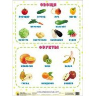 Книга «Овощи и фрукты».