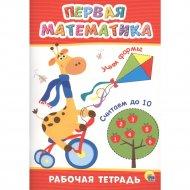 Книга «Первая математика».