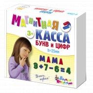 Игрушка «Магнитная касса букв и цифр».