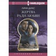 Книга «Жертва ради любви».