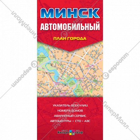 Карта «Минск автомобильный».