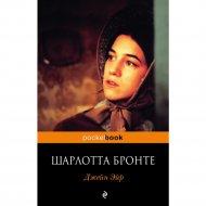 Книга «Джейн Эйр».