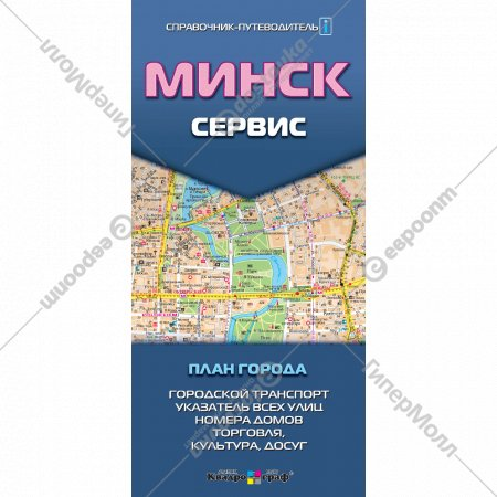 Карта «Минск. Сервис».