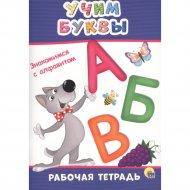 Книга «Учим буквы».