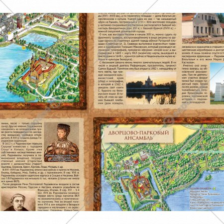 Буклет «Несвиж. Замок и город».