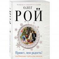 Книга «Привет, моя радость!».