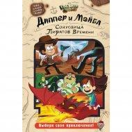 Книга «Диппер и Мэйбл. Сокровища Пиратов Времени».
