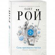 Книга «Семь признаков счастья».