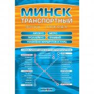 Карта «Минск транспортный».