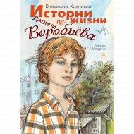 «Истории из жизни Джонни Воробьёва» Крапивин В.П.