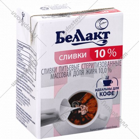 Сливки «Беллакт» стерилизованные 10%, 200 г.