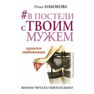 Книга «В постели с твоим мужем. Записки любовницы».