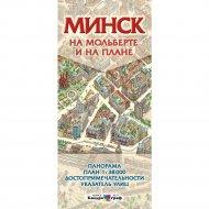 Буклет «Минск на мольберте и на плане».