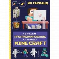«Изучаем программирование на примере Minecraft» Гарланд Я.