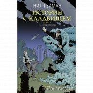 «История с кладбищем. Книга 2» Гейман Н.
