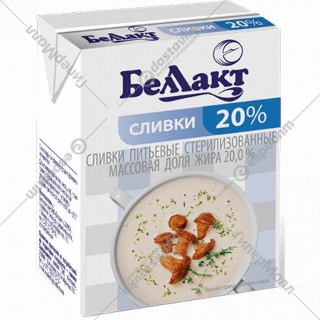 Сливки «Беллакт» стерилизованные, 20%, 200 г.