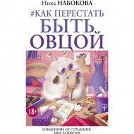 Книга «Как перестать быть овцой».