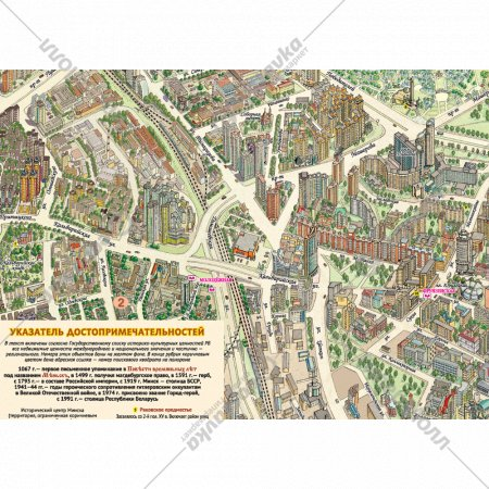 Карта «Минск на карте и панораме».
