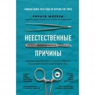 Книга «Неестественные причины. Записки судмедэксперта».