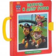 Книга «Щенячий патруль.Команда друзей».