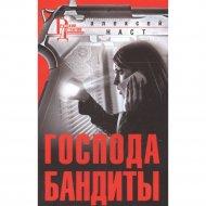 Книга «Господа бандиты».