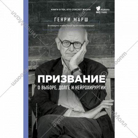 Книга «Призвание. О выборе, долге и нейрохирургии» Генри Марш.