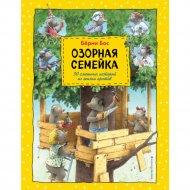 Книга «Озорная семейка, иллюстрация Ханса де Беера».