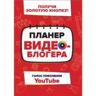 Книга «Планер видеоблогера».