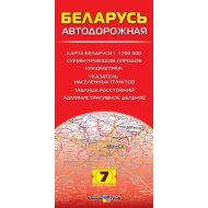 Карта «Беларусь автодорожная».
