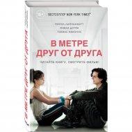 Книга «В метре друг от друга, кинообложка» Липпинкотт Р.